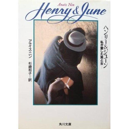 ヘンリー&ジューン / アナイス・ニン