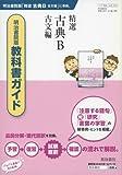 316 精選古典B古文編―明治書院版教科書ガイド