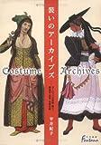 装いのアーカイブズ―ヨーロッパの宮廷・騎士・農漁民・祝祭・伝統衣装 (日外選書Fontana)