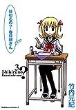 仕切るの?春日部さん(3) (角川コミックス・エース)