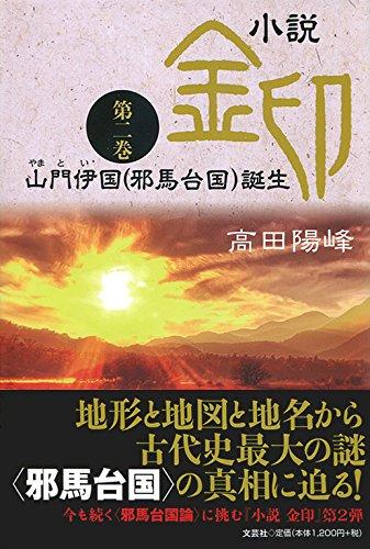 小説金印 第二巻 山門伊国(邪馬台国)誕生