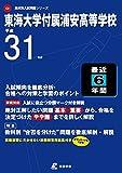 東海大学附属浦安高等学校 平成31年度用 【過去6年分収録】 (高校別入試問題シリーズC3)