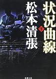 状況曲線〈下〉 (新潮文庫)