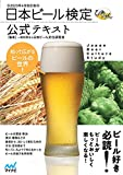 日本ビール検定公式テキスト 2020年4月改訂版