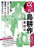 改元 島耕作(4) ~昭和61年~ (モーニングコミックス)