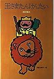 王さまたんけんたい (理論社名作の愛蔵版―「ぼくは王さま」全集)