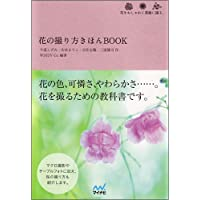 花の撮り方きほんBOOK (カメラきほんBOOK)