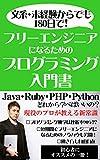 文系・未経験からでも180日でフリーエンジニアになるためのプログラミング入門書: Java・Ruby・PHP・Python どれから学べばいいの?現役のプロが教える新常識
