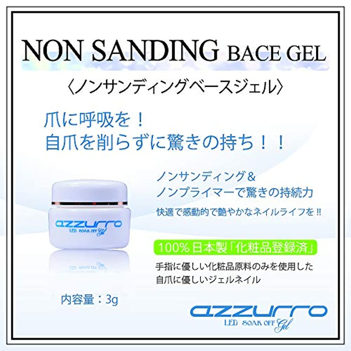 お尻豚沈黙azzurro gel アッズーロ ノンサンディング ベースジェル 削らないのに抜群の密着力 リムーバーでオフも簡単 3g