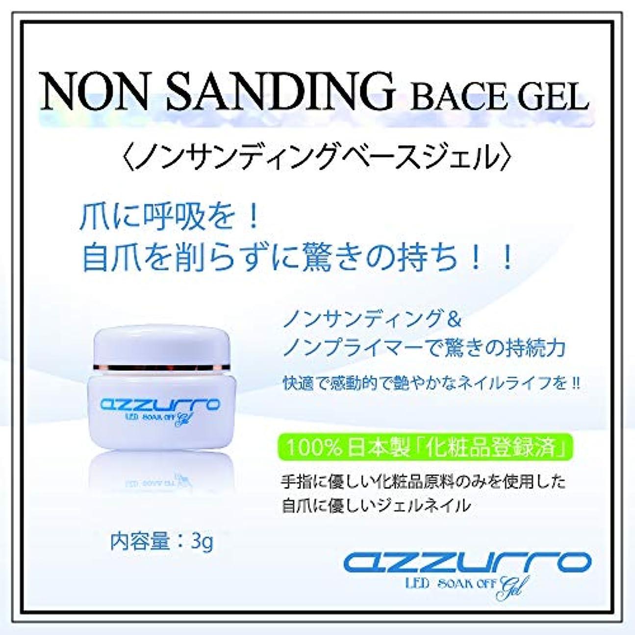 皿リーガン蒸留azzurro gel アッズーロ ノンサンディング ベースジェル 削らないのに抜群の密着力 リムーバーでオフも簡単 3g