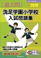 洗足学園小学校入試問題集 2018 (有名小学校合格シリーズ)