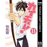 カイチュー! 11 (ヤングジャンプコミックスDIGITAL)