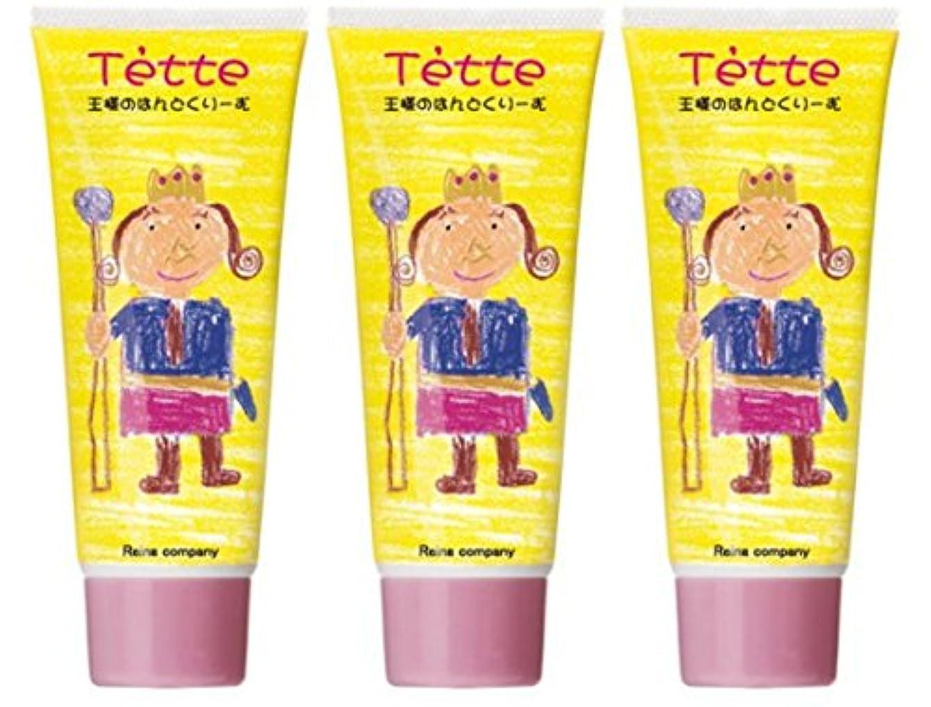 3個セット●Tette(テッテ) 王様のハンドクリーム 65g