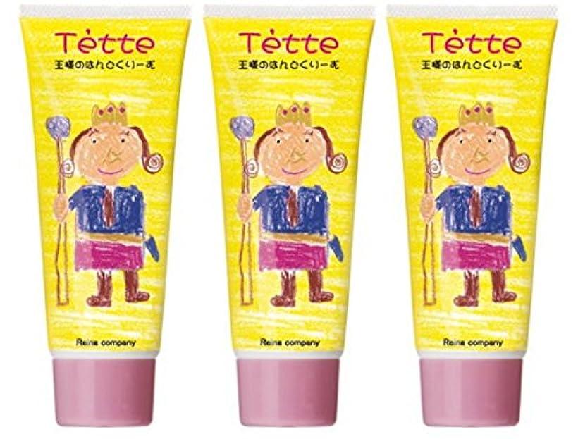ギャラントリーうまくいけば幼児3個セット●Tette(テッテ) 王様のハンドクリーム 65g