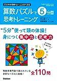 ロジカル思考トレーニングパズル 算数パズルで5分間思考トレーニング (Gakken Mook Logical puzzle series)