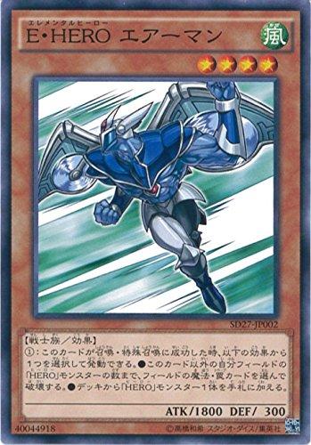 遊戯王OCG E・HERO エアーマン ノーマル SD27-JP002 遊戯王アーク・ファイブ [-HERO's STRIKE-]