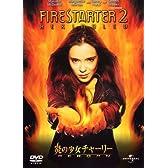 炎の少女チャーリー:REBORN〔ユニバーサル・セレクション2009年 第3弾〕 [DVD]