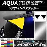 AP リアウイングステッカー マットクローム調 トヨタ アクア NHP10 後期 ルーフスポイラー無し車用 ライトブルー AP-MTCR3361-LBL 入数:1セット(2枚)