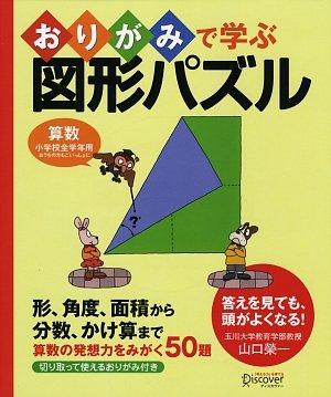 おりがみで学ぶ図形パズルの詳細を見る