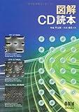 図解 CD読本