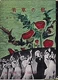 若草の歌―葦原邦子の回想 (1959年)