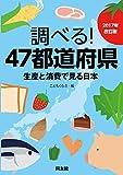 調べる!47都道府県 2017年改訂版: 生産と消費で見る日本