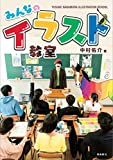 中村佑介「みんなのイラスト教室」