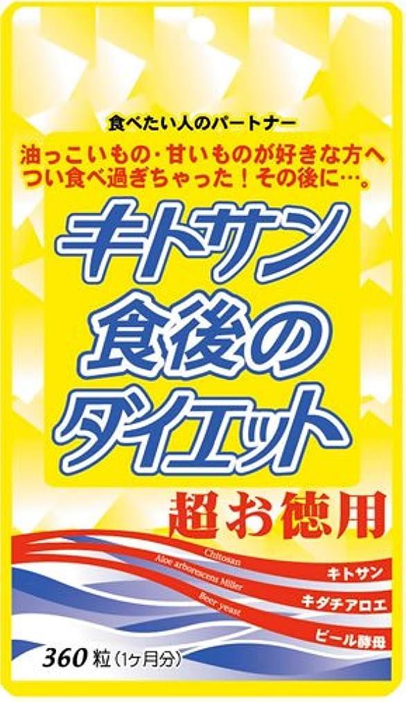 風褐色注入ビタリア製薬 キトサン食後のダイエット超お徳用