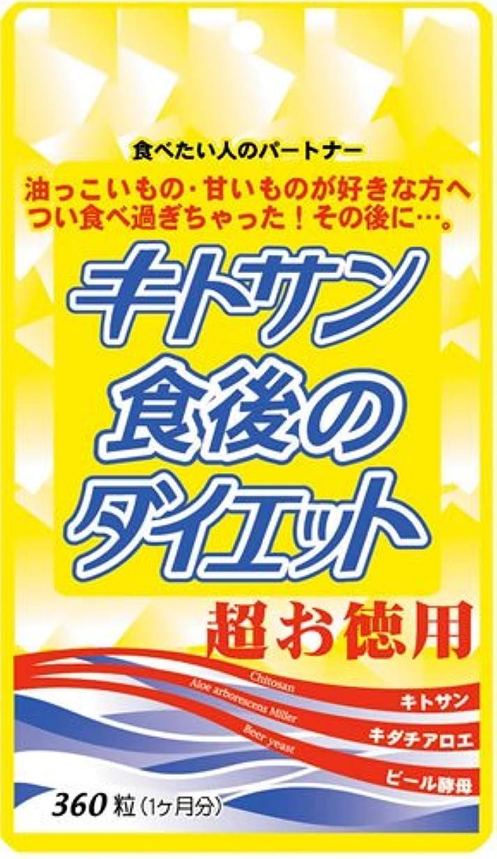 ビタリア製薬 キトサン食後のダイエット超お徳用