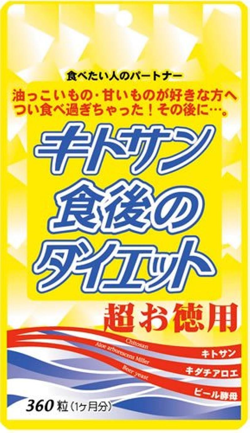 収入芽電球ビタリア製薬 キトサン食後のダイエット超お徳用