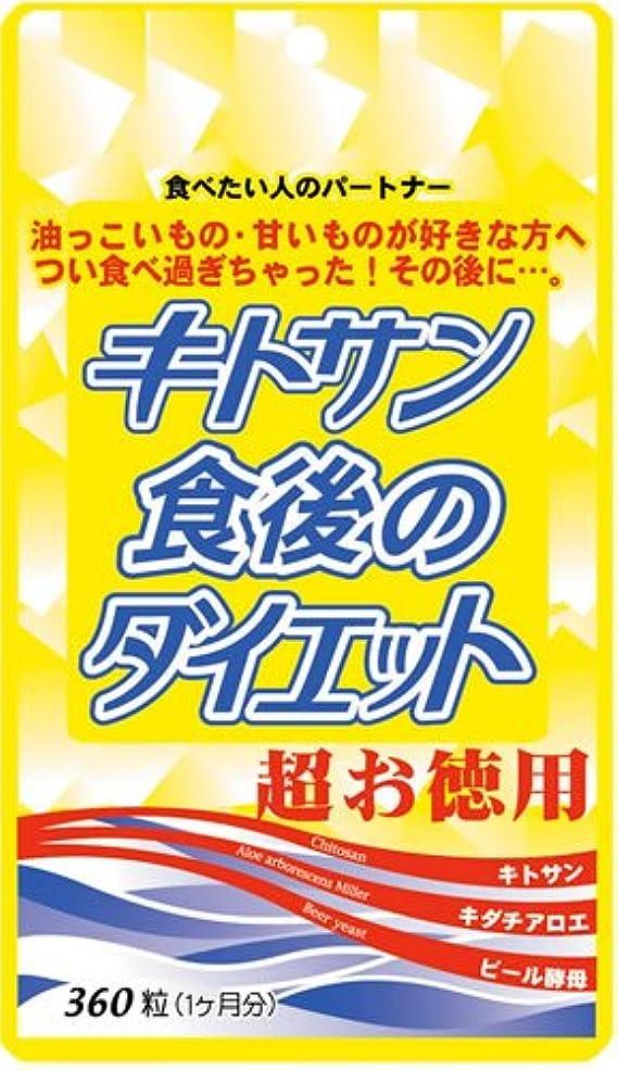 メカニックゴミ六ビタリア製薬 キトサン食後のダイエット超お徳用
