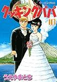 クッキングパパ(113) (モーニングコミックス)