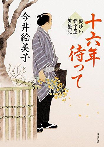 十六年待って 髪ゆい猫字屋繁盛記 (角川文庫)の詳細を見る