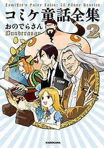 コミケ童話全集 2巻 表紙画像
