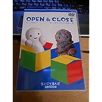 DVD NHK えいごであそぼ プラネット オープンアンドクローズ OPEN&CLOSE 英語