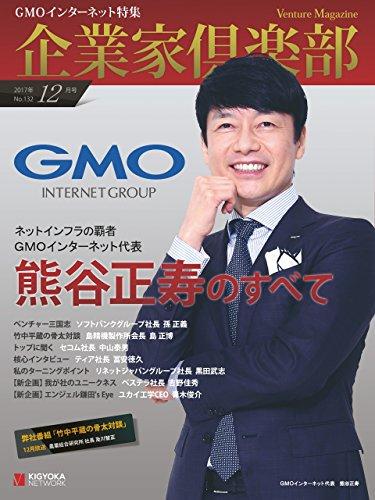 企業家倶楽部 2017年 12月号 [雑誌]
