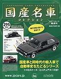 隔週刊国産名車コレクション全国版(295) 2017年 5/10 号 [雑誌]