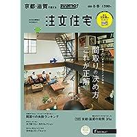 注文住宅を建てるなら SUUMO注文住宅 京都・滋賀で建てる 2018年冬春号
