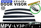【説明書付】 マツダ MPV LY3P メッキモール ドアバイザー サイドバイザー /取付金具付