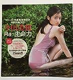 週刊プレイボーイ2018年NO.46号付録 今田美桜 DVD 画像