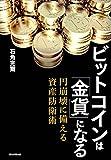 ビットコインは「金貨」になる 円崩壊に備える資産防衛術