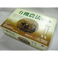 有機農法 缶ビール <24缶>※自然農法の麦芽・ホップ使用