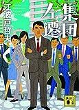 集団左遷 (講談社文庫) 画像