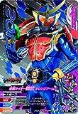 ガンバライジング/ボトルマッチ2弾/BM2-068 仮面ライダー鎧武 オレンジアームズ CP