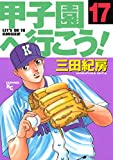 甲子園へ行こう!(17) (ヤングマガジンコミックス)