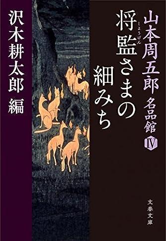 山本周五郎名品館IV 将監さまの細みち (文春文庫)