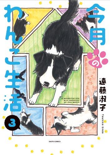 今月のわんこ生活 3 (ダイトコミックス 314)の詳細を見る