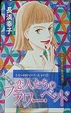 恋人たちのフラワー・ベッド / 長浜 幸子 のシリーズ情報を見る