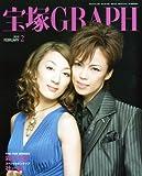 宝塚 GRAPH (グラフ) 2010年 02月号 [雑誌]