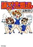 踊る!恋愛道 (1) (バンブーコミックス 4コマセレクション)